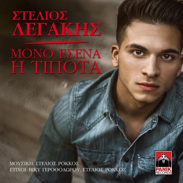 Stelios Legakis - Mono Esena H Tipota GR