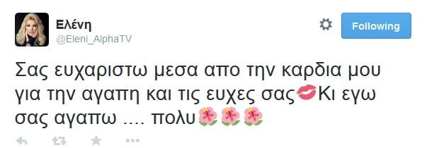eleni eleni
