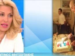 Δείτε τι εύχεται η Ελένη Μενεγάκη στον Κ. Μητσοτάκη που έκλεισε τα…96!