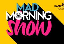 Έγινε κι αυτό! Η πέτρα του σκανδάλου αποκλειστικά στο 106,2 Mad Radio και το Mad Morning Show!