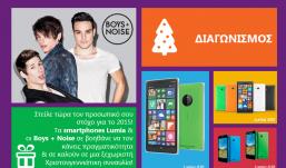 ΝΕΟΣ ΔΙΑΓΩΝΙΣΜΟΣ #MakeItHappen with Lumia ΜΕ ΤΟΥΣ BOYS + NOISE!