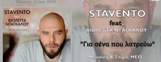 """Ακούστε το νέο τραγούδι των Stavento feat. Βιολέττα Νταγκάλου ! """"Για σένα που λατρεύω""""!"""