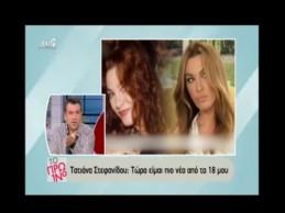 O Λιάγκας σχολιάζει την Τατιάνα: «Μην γίνουμε Donatella Versace»