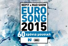 Δείτε τους νικητές του απόλυτου poll του Mad για το Eurosong 2015 που κερδίζουν 50 διπλές προσκλήσεις για τη μεγάλη βραδιά!