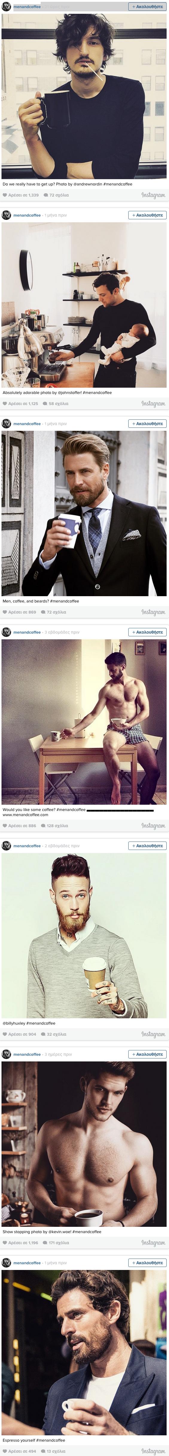 Ο λογαριασμός στο Instagram που είναι αφιερωμένος σε άντρες που απολαμβάνουν τον καφέ τους και έχει τρελάνει τις γυναίκες