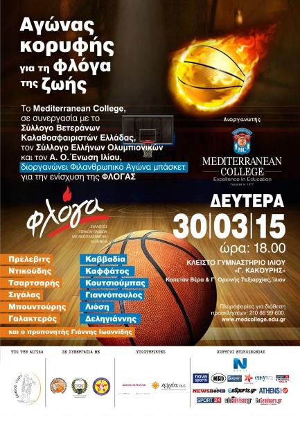 basket-floga ΤΕΛΙΚΗ