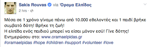 11  Sakis Rouvas   Μέσα σε 1 χρόνο γίναμε πάνω από 10.000 εθελοντές...