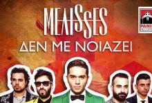 Δείτε το νέο video clip από τις MEΛISSES για το «Δεν Με Νοιάζει»!