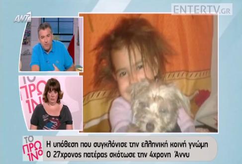 Entertv  Εκτός εαυτού ο Γιώργος Λιάγκας για τη δολοφονία της μικρής Άννυ   YouTube
