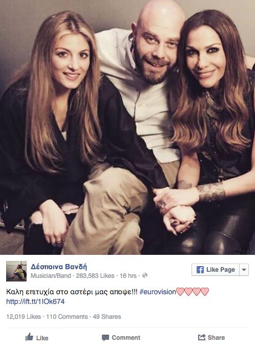 Eurovision 2015  Η coach Δέσποινα Βανδή ευχήθηκε «καλή επιτυχία» στην Μαρία Έλενα Κυριάκου   News   zappit.gr