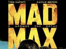 To Mad Radio 106.2, το MAD και η Tanweer παρουσιάζουν σε avant premiere το πιο επικό blockbuster της χρονιάς!