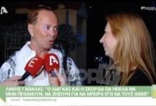 Γαβαλάς για Λιάγκα – Σκορδά: «Να ζήσουνε για να μπορώ κι εγώ να τους θάβω»!