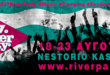 To δικό σου River Party 18-23 Αυγούστου 2015!