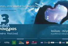 23ο Φεστιβάλ Κασσάνδρας 2015, Πολιτιστικό Καλοκαίρι στη καρδιά των Βαλκανίων