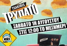 Tα Tsakiris Τρυπάτο σε καλούν στο πιο… MAD summer party