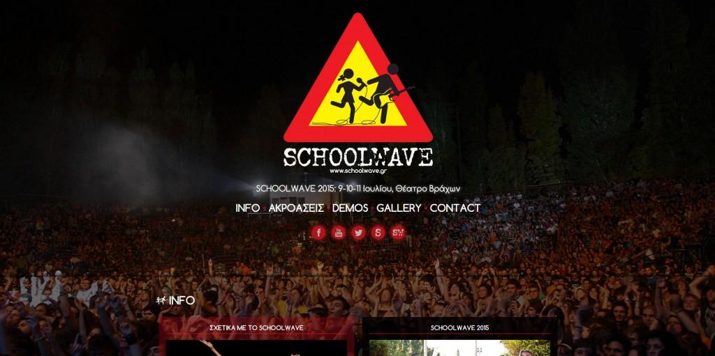 schoolwaev.gr