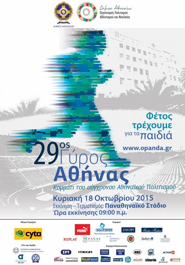 Γύρος Αθήνας