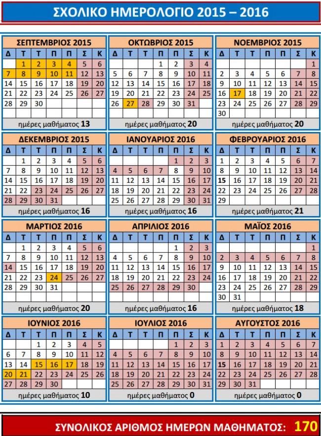 17-8-2015-04-18-48-μμ