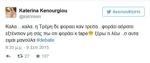 kainourgiou-tweet
