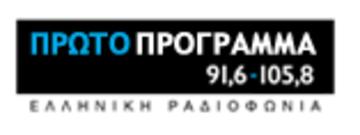 ΠΡΩΤΟ-ΠΡΟΓΡΑΜΜΑ