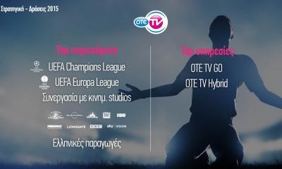 ΟΤΕ_ΟΤΕ-TV-Top-υπηρεσίες-Top-Περιεχόμενο-αντίγραφο
