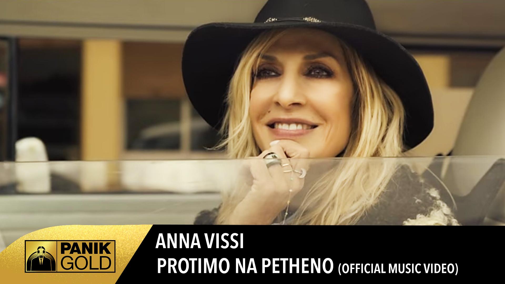 ANNA VISSI PROTIMO THUMB
