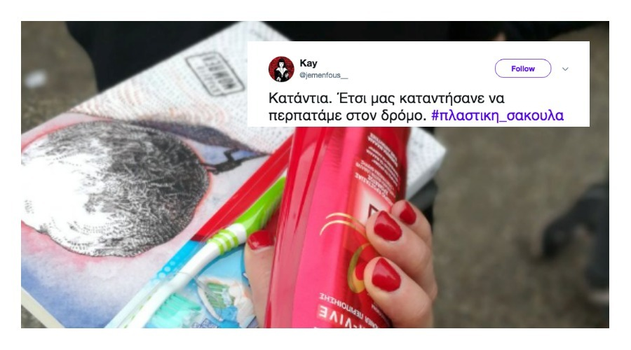 tweets για τη χρέωση της πλαστικής σακούλας