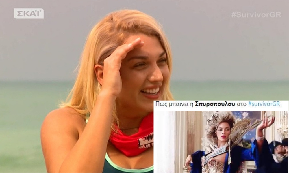Κωνσταντίνα Σπυροπούλου στο #No17 των παγκόσμιων trends στο Twitter!