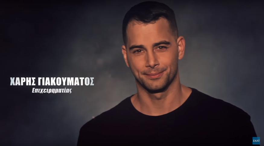 """Χάρης Γιακουμάτος: Έπαιζε ημίγυμνος στο """"Σόϊ σου"""" ο """"Μαχητής"""" του Survivor 2!"""