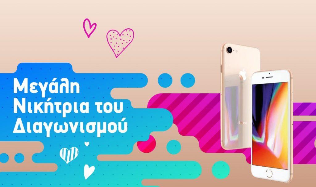 Μεγάλη Νικήτρια του Διαγωνισμού του MAD για το iPhone 8 64GB Gold!