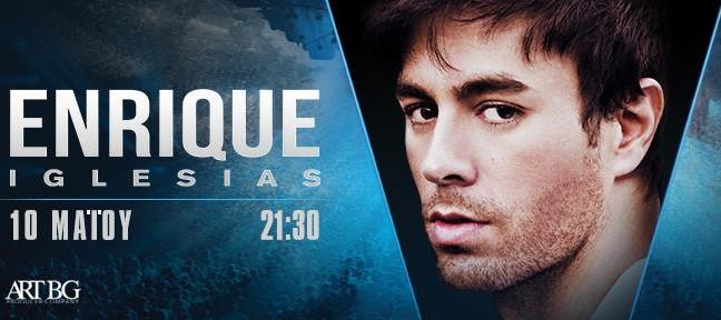 Enrique Iglesias έρχεται στην Αθήνα