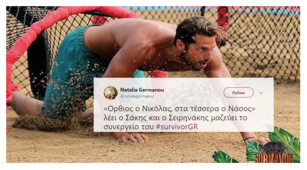 διάσημοι που παρακολουθούν το φετινό #SurvivorGR