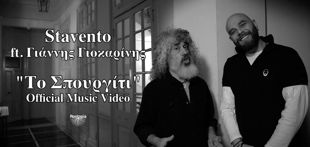 """νέο video clip των Stavento με τίτλο """"Το Σπουργίτι"""""""