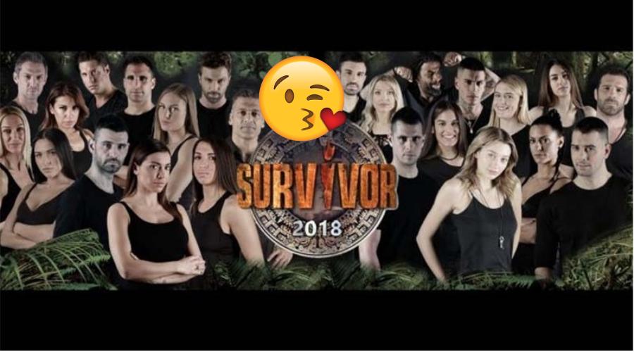 φιλί στο Survivor