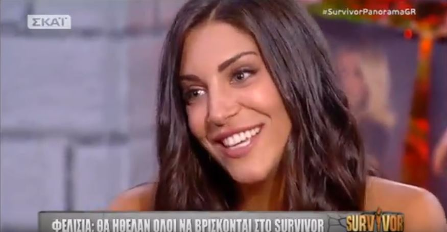 Φελίσια μίλησε στο Survivor Panorama για τον Αγόρου