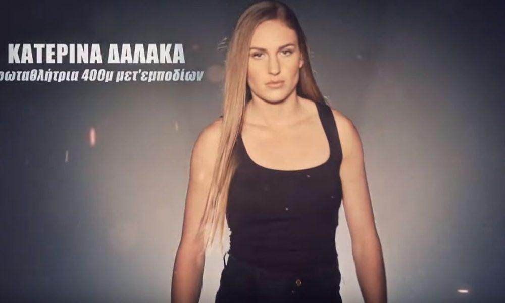 Κατερίνα Δαλάκα είχε παίξει σε video clip πριν 4 χρόνια