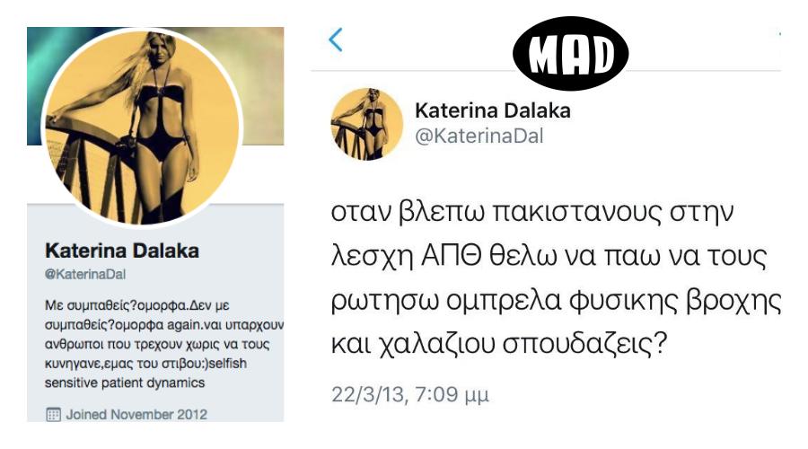 tweets που η Κατερίνα Δαλάκα