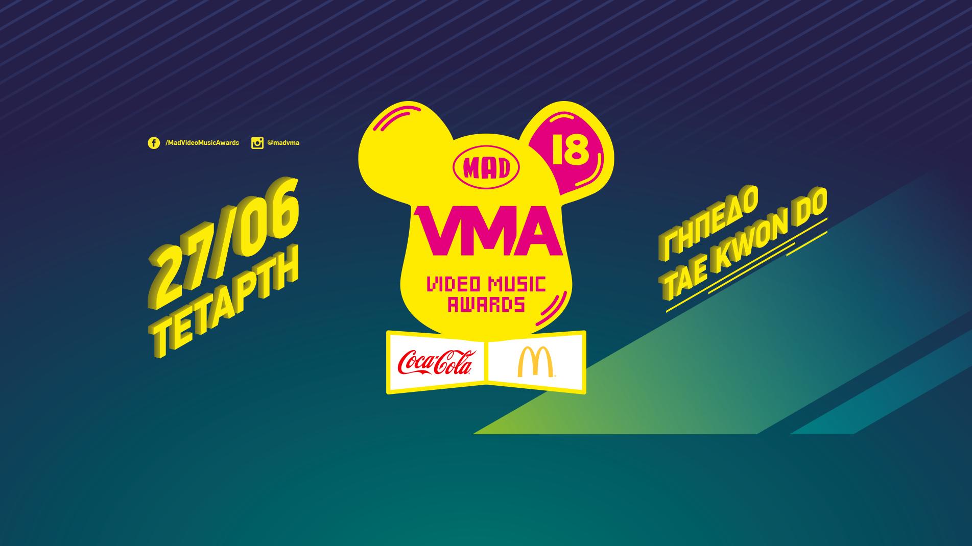 υποψήφιοι των Mad Video Music Awards 2018