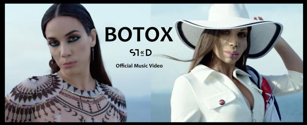 "video clip του ""Botox"" της Κατερίνας Στικούδη"