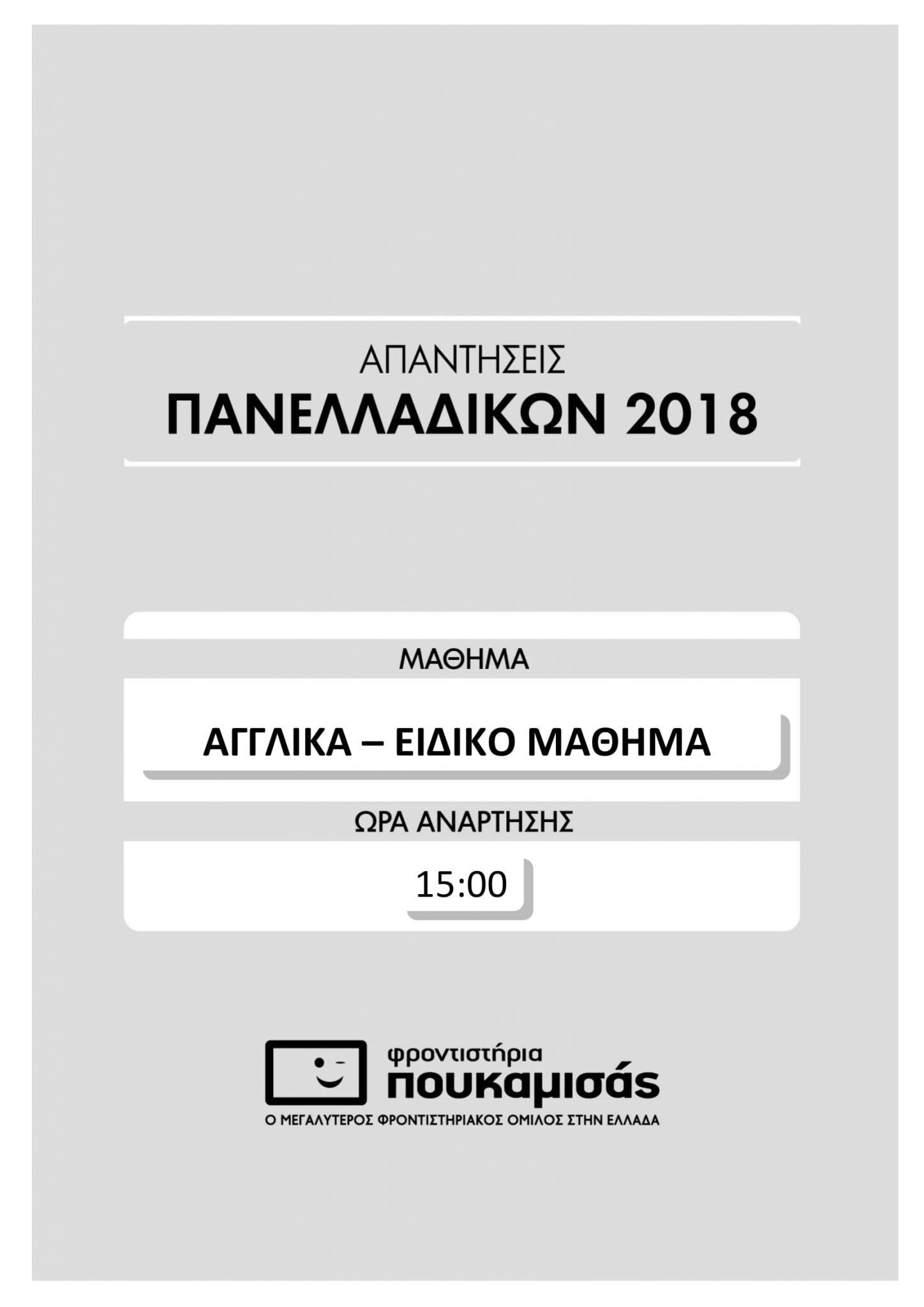 απαντήσεις στα Αγγλικά στις Πανελλήνιες 2018