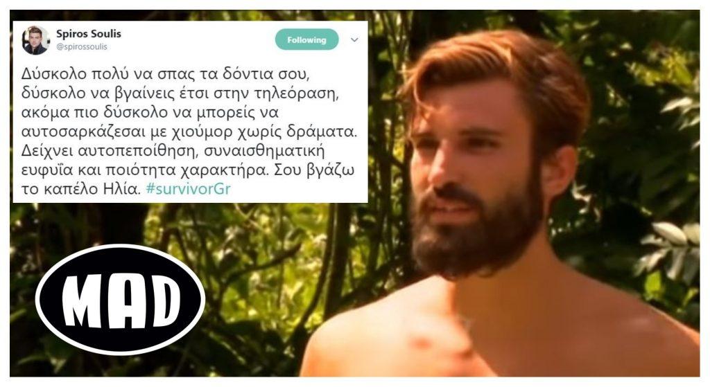 16 καλύτερα tweets από τον τραυματισμό του Ηλία στο Survivor