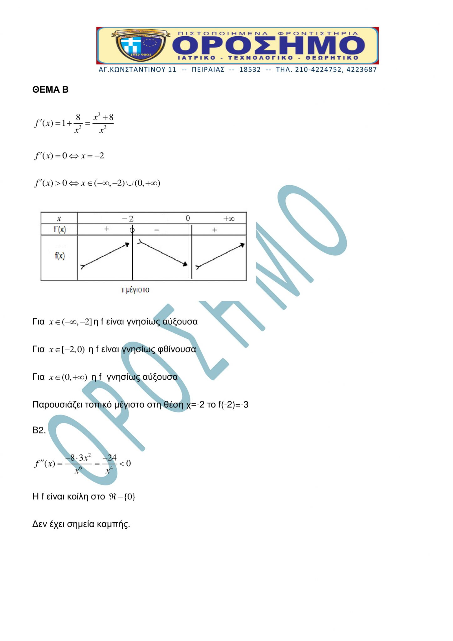 απαντήσεις στα θέματα των Μαθηματικών