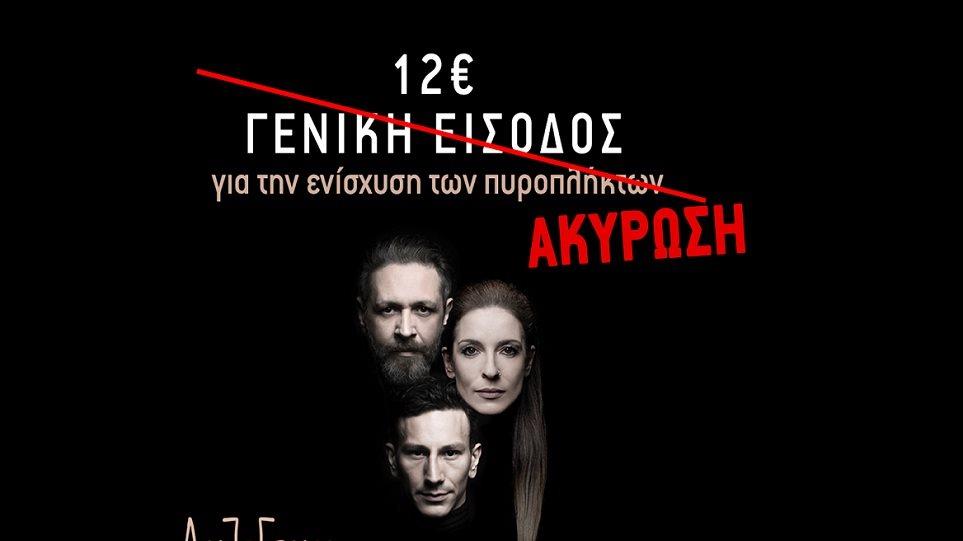 Ηλίας Ψινάκης απαγόρευσε να γίνει η παράσταση