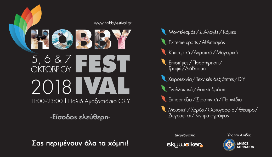 Hobby Festival 2018