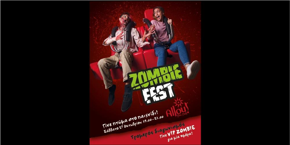 Zombie Fest στο Allou! Fun Park