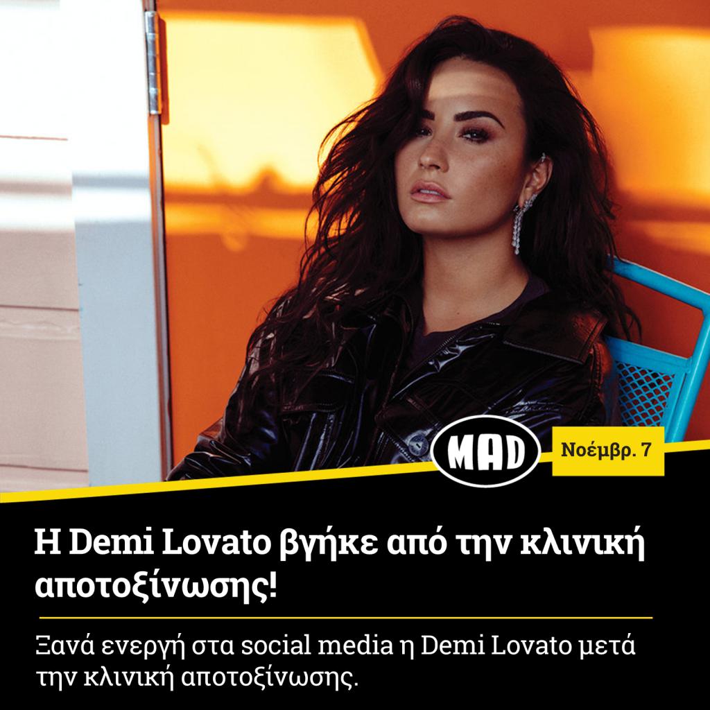 Demi Lovato βγήκε από την κλινική αποτοξίνωσης