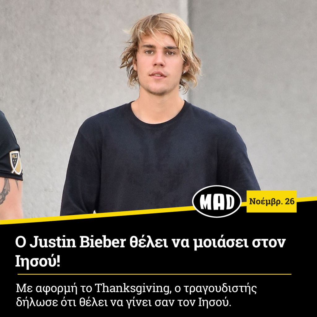Justin Bieber θέλει να μοιάσει στον Ιησού