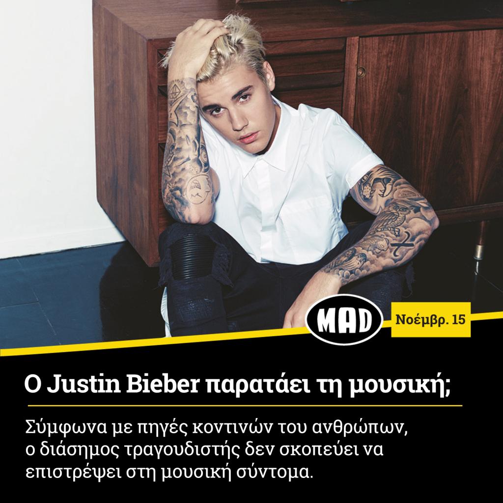 Justin Bieber παρατάει τη μουσική