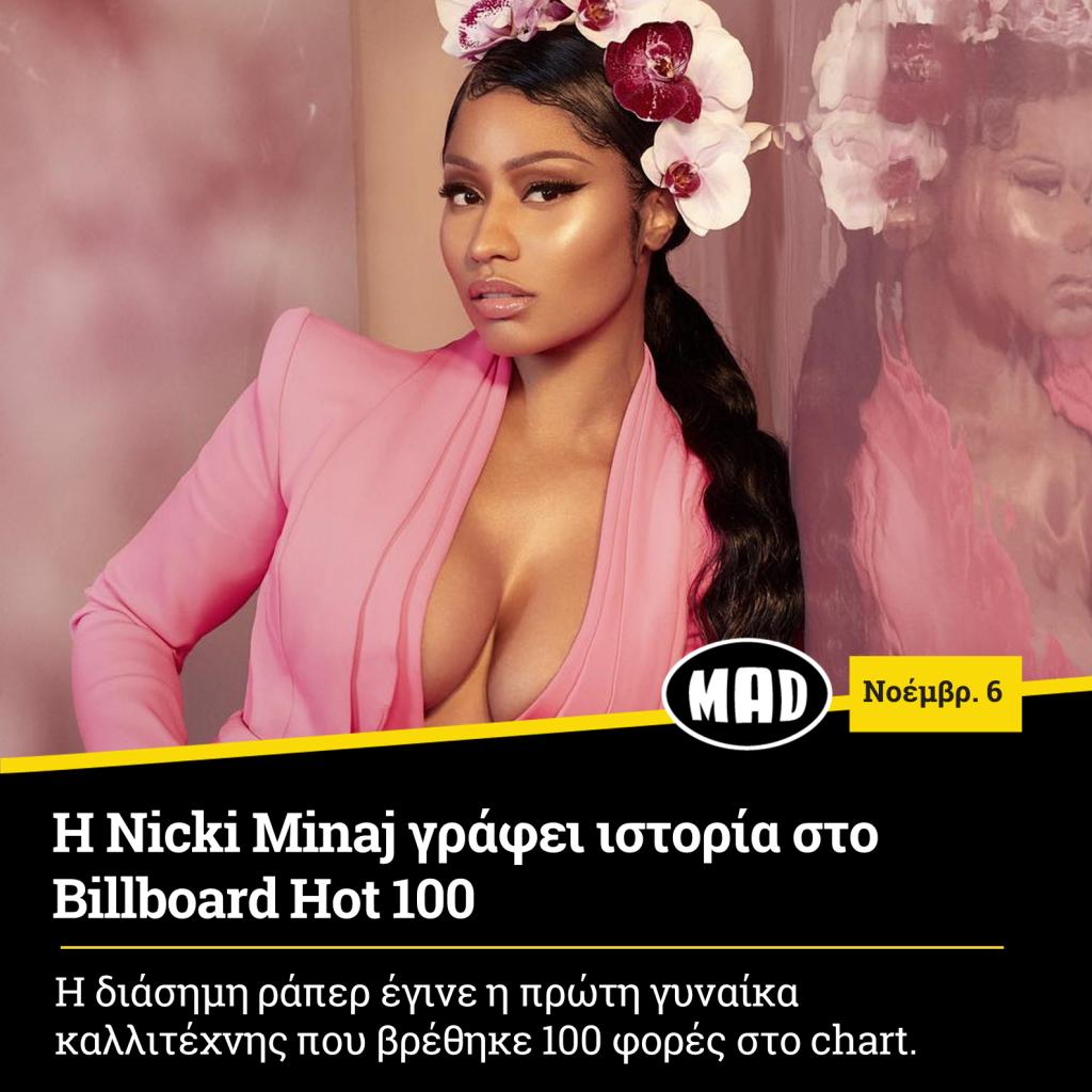 Nicki Minaj γράφει ιστορία