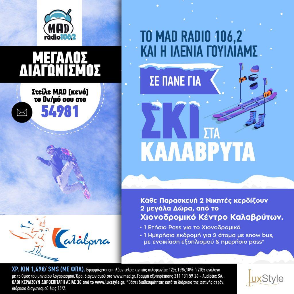 Διαγωνισμός MAD RADIO